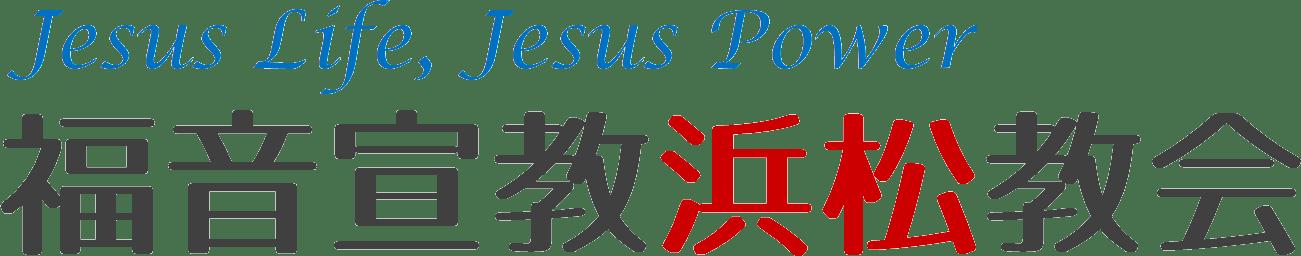 福音宣教浜松教会